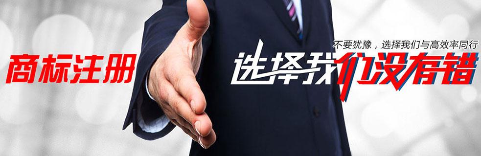 天津商标注册代理价格优惠
