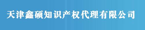 天津商标注册_代理费用_申请流程